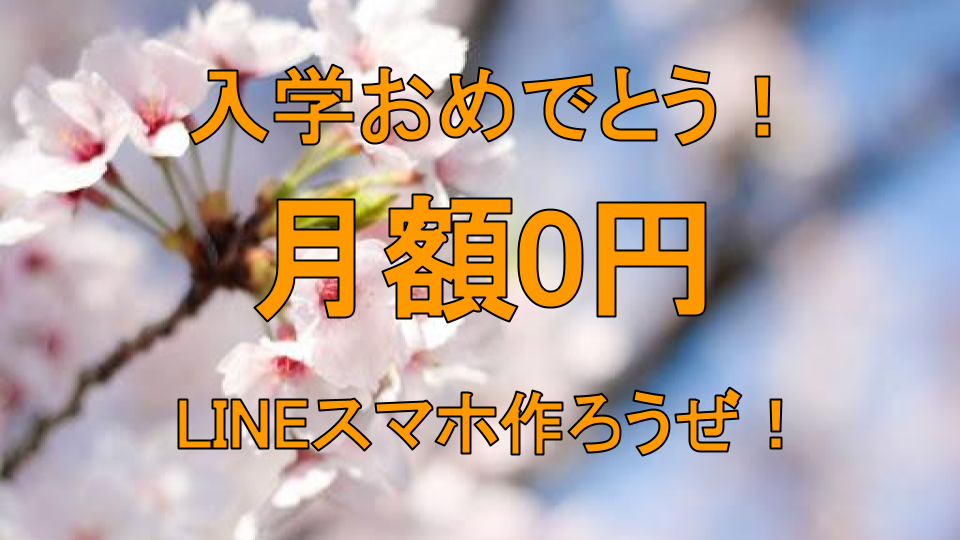 月額0円 LINEスマホ作ろうぜ!