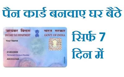 पैन कार्ड क्या होता हैं ? कैसे करे आवेदन | How To Apply For PAN Card Online