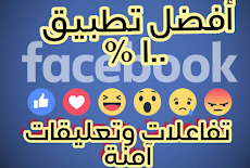 افضل تطبيق آمن ومجرب للحصول على لايكات وتعليقات فيسبوك 2019  Huwi STAR