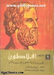 محاورة جورجياس لأفلاطون
