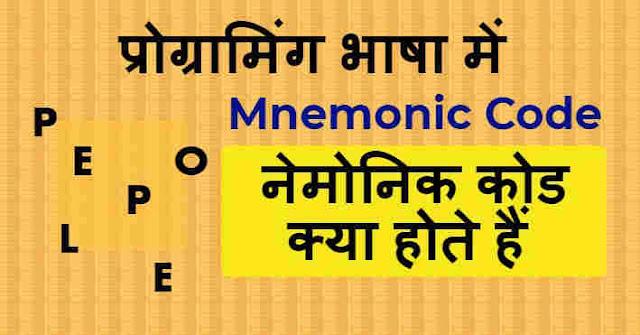 नेमोनिक कोड क्या होते हैं - Mnemonic code in Hindi