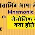 नेमोनिक कोड क्या होते हैं - What is Mnemonic code in Hindi