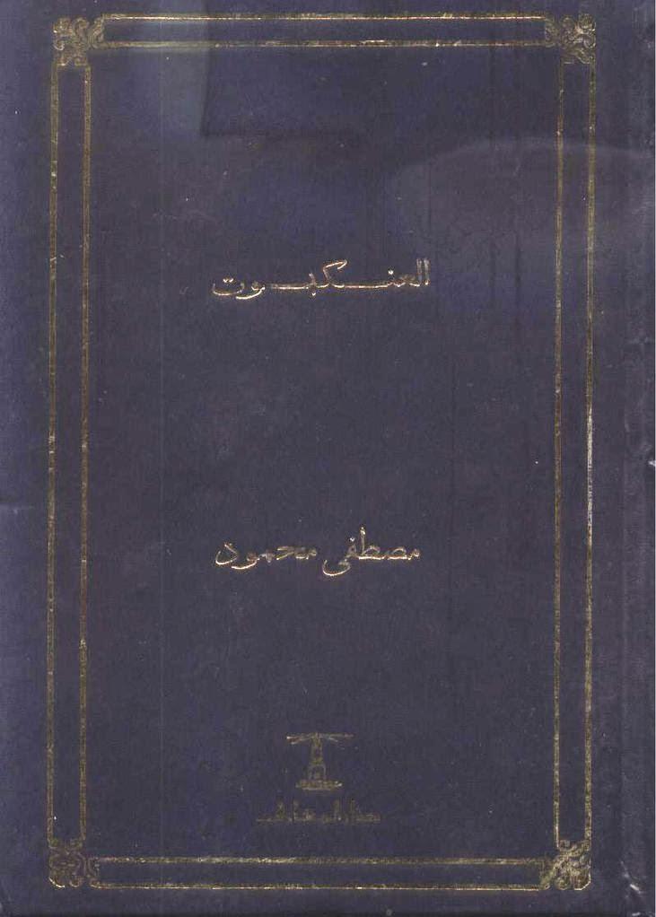 كتاب العنكبوت للدكتور مصطفى محمود pdf