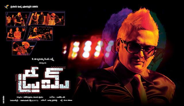 Telugu movies about dreams, 2012 Telugu movie dream
