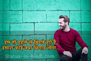 Latest Attitude Status in Hindi   औक़ात स्टैट्स हिंदी में