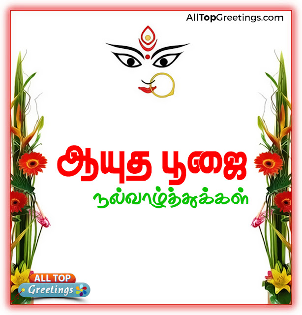 tamil-good-aayudha-pooja-images-greetings-wishes-shastra-dates-images