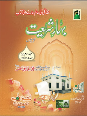 Download: Bahar-e-Shariat Volume – 3 pdf in Urdu