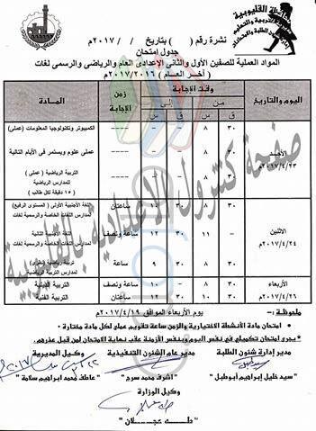 جدول امتحانات الصف الأول الاعدادي 2017 الترم الثاني محافظة القليوبية