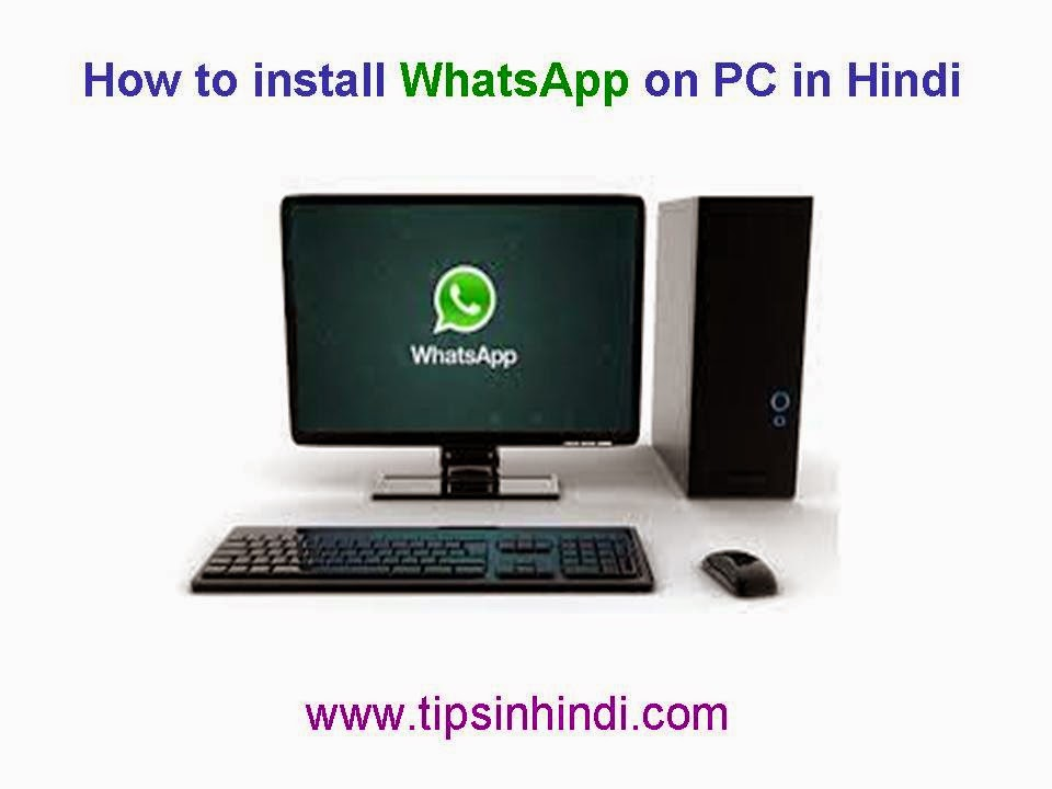 How to install WhatsApp on PC in Hindi