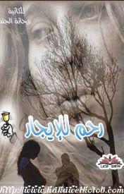 رواية رحم للايجار كاملة pdf - ريحانة الجنة