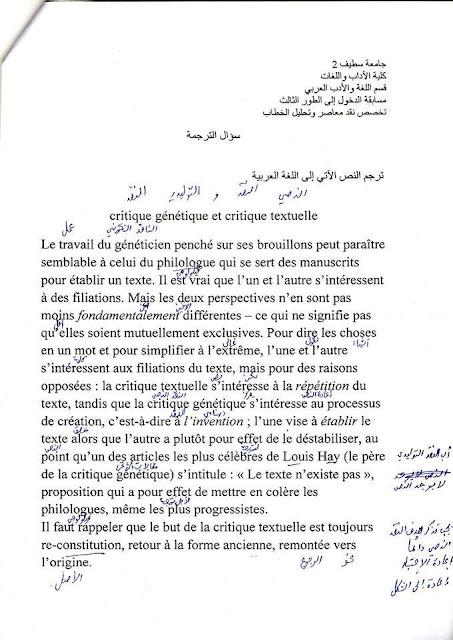 مسابقة الدكتوراه في الترجمة