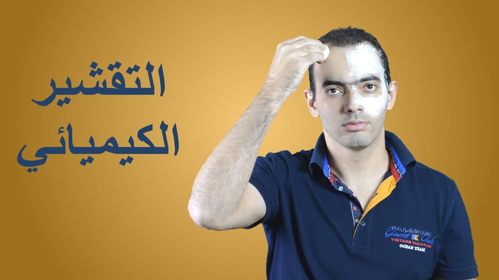 التقشير الكيميائي المنزلي - د/ محمد الناظر