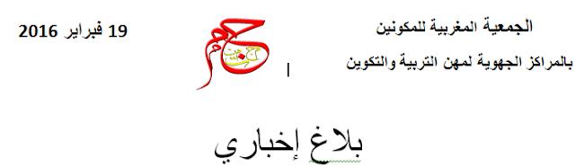 بلاغ ناري للجمعية المغربية للمكونين ضد ما اسموه حرب مدير الشؤون القانونية المتواصلة ضد مراكز التكوين