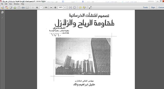كتاب تصميم المنشأت الخرسانيه لمقاومه الرياح والزلازل