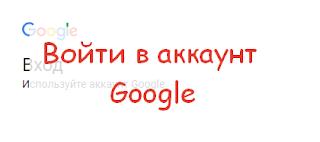 Как войти в Гугл