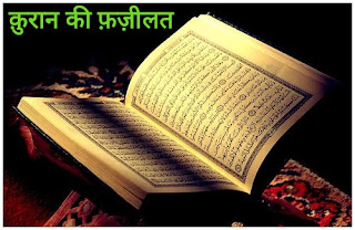 क़ुरान की फ़ज़ीलत (Superiority of Quran)