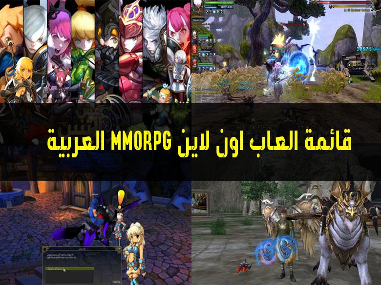 قائمة العاب اون لاين Mmorpg العربية ألعاب Mmo أخبار