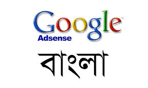 bangla Blogging Using Google adsense