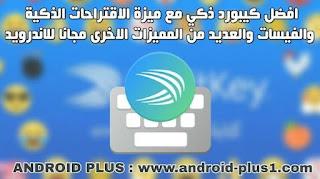 تحميل swiftkey keyboard للاندرويد، تنزيل swiftkey مجانا للاندرويد، لوحة مفاتيح swiftkey، سويفت كيبورد للاندرويد، كيبورد swiftkey اخر اصدار، تنزيل swift key