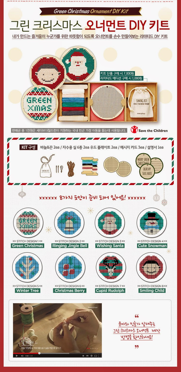 Innisfree 2014 Christmas Ornament DIY Kit