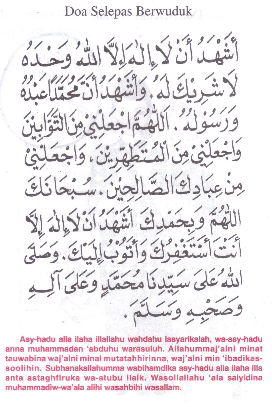 Wudhu Doa Selepas Wudhu Rumi Kumpulan Doa