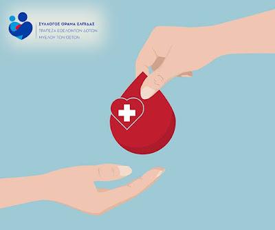 Συνεργασία του ΚΕΠ Υγείας του Δήμου Ηγουμενίτσας με το Σύλλογο «ΟΡΑΜΑ ΕΛΠΙΔΑΣ»