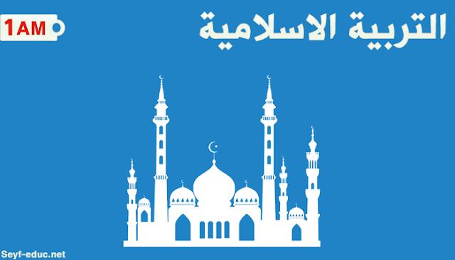 اختبارات السنة الاولى متوسط في التربية الاسلامية