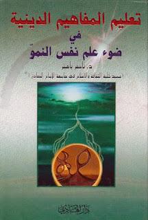 تعليم المفاهيم الدينية في ضوء علم نفس النمو ـ ناصر باهنر