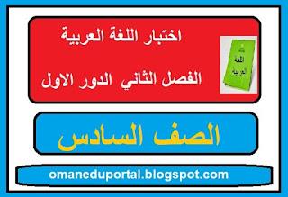 اختبار في اللغة العربية للصف السادس الفصل الثاني الدور الاول 2018-2019 مع الاجابة