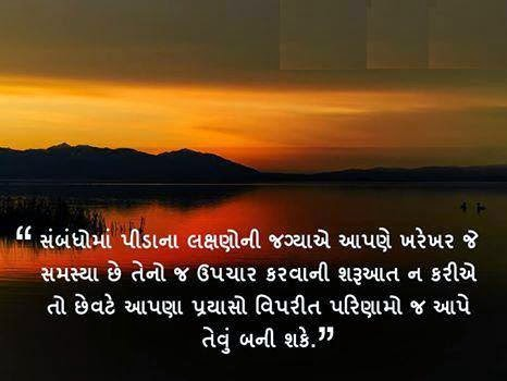 Gujarati whatsapp jokes gujarati whatsapp messages whatsapp gujarati font whatsapp gujarati shayari
