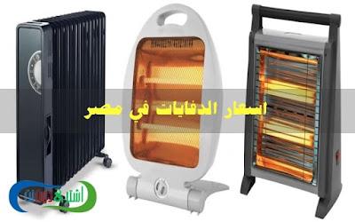 اسعار دفايات الزيت والكهرباء في مصر 2018 جميع الانواع