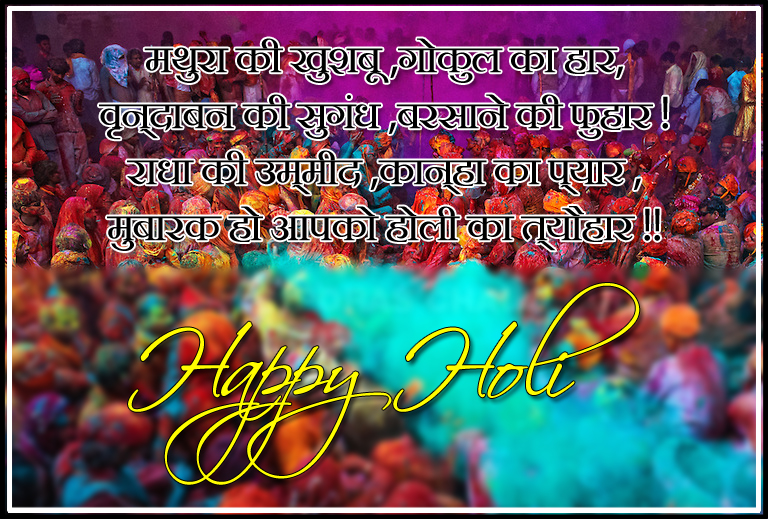 Holi Quotes Wishes Wallpaper And Smsget Info About Indian Culture