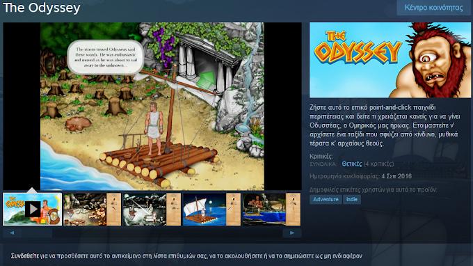 Το Ελληνικό παιχνίδι 'Οδύσσεια' τώρα και στο Steam