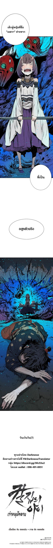 อ่านการ์ตูน Sword Sheath's Child ตอนที่ 8 หน้าที่ 6
