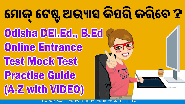 SCERT Odisha: DElEd, BED, MEd Online Entrance Mock Test (Practice Online For Better Preparation), SCERT Odisha or Directorate Of Teacher Education And State Council Of Educational Research & Training is going to conduct first ever Online Entrance Test for Admission in to D.El.Ed, B.Ed, M.Phil, B.P.Ed, and M.Ed courses at various Teacher Education Institutions, Mock test guide and practice for online exam scert odisha