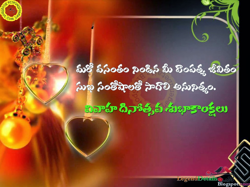 Best telugu marriage anniversary greetings wedding wishes sms best telugu marriage anniversary greetings wedding wishes sms kristyandbryce Gallery
