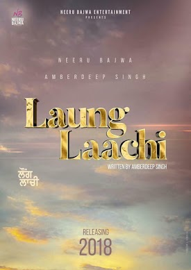 Amberdeep Singh, Neeru Bajwa in upcoming 2018 Punjabi film Laung Laachi Wiki, Poster, Release date, Songs list
