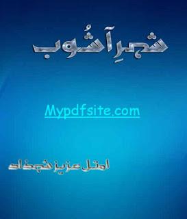 Shehr E Aashoob