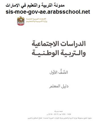 كتاب دليل المعلم في الاجتماعيات للصف الاول الفصل الاول 2018-2019