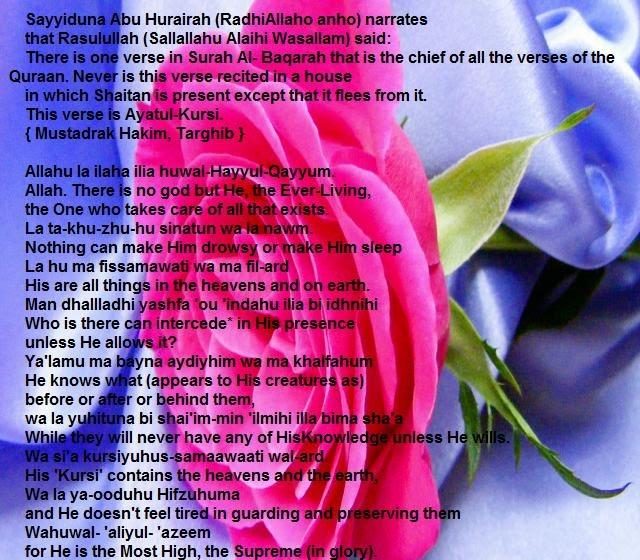 Ayatul Kursi English And Arabic With Pink Rose Wallpaper
