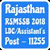 Rajasthan RSMSSB LDC/Assistant/Clerk Recruitment 2018 | राजस्थान RSMSSB लोअर डिवीजन क्लर्क/असिस्टेंट भर्ती 2018 | अंतिम तिथि - 08/06/2018