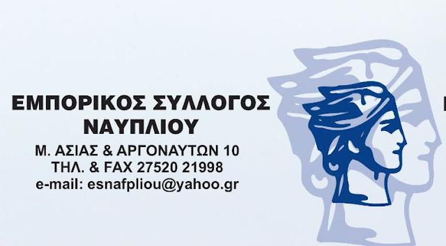 Το ωράριο λειτουργίας των καταστημάτων στο Ναύπλιο έως 30 Σεπτεμβρίου
