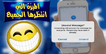 unsend-message-Facebook-Messenger