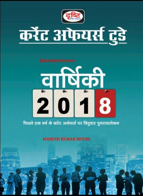 arihant gk book 2018 pdf free download