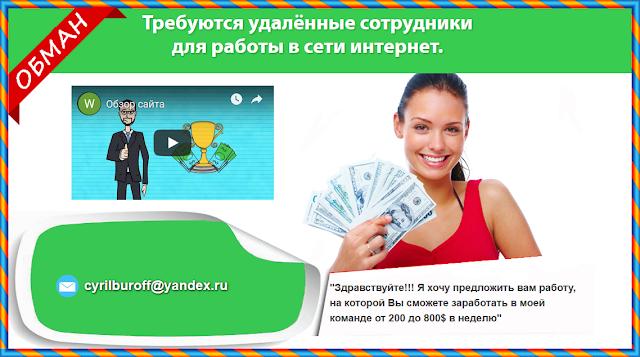 pro-jobs24.ru, pro-jobs-24.ru - Отзывы, развод на деньги, лохотрон. Требуются удалённые сотрудники
