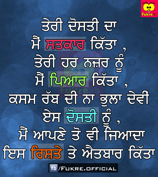 love punjabi quotes wallpaper best multi