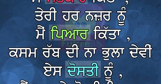 Love Punjabi Quotes Wallpaper - Fukre.in | Best Multi Language Media ...