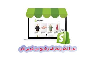 دورة تعلم واحتراف والربح من شوبي فاي Shopify