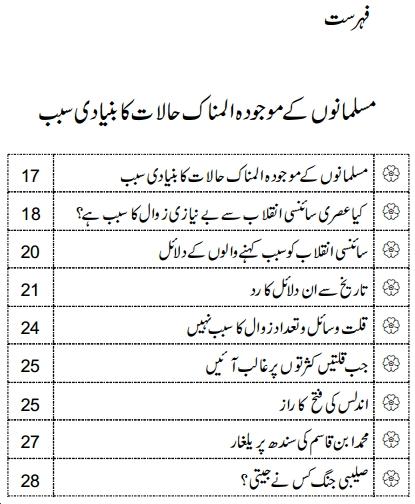 Protocols pdf yahoodi urdu