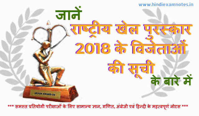 List of Winners of the National Sports Awards 2018
